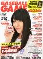 "Maimi's ""BASEBALL GAME MAGAZINE""cover"